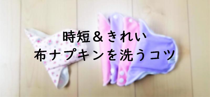 布ナプキン洗濯のコツ