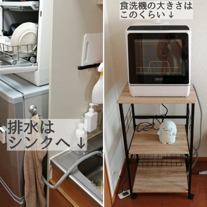 食洗機を一人暮らしで置く場所。キッチンラックか冷蔵庫上