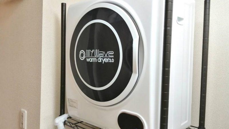 マイウェーブ衣類乾燥機を一人暮らしで購入した感想レビュー