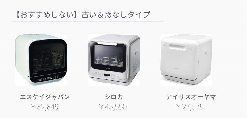 おすすめしないタンク型食洗機3機種
