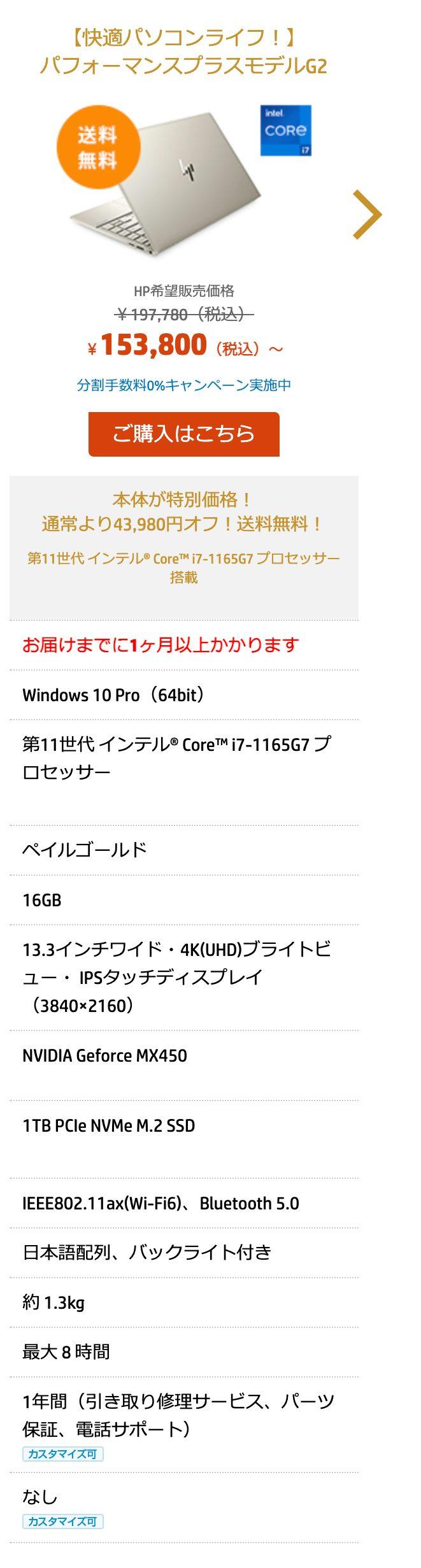 HP ENVY 13-ba 製品詳細 - ノートパソコン - 日本HP - jp.ext.hp.com
