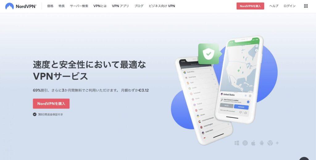 Nord VPN公式サイト