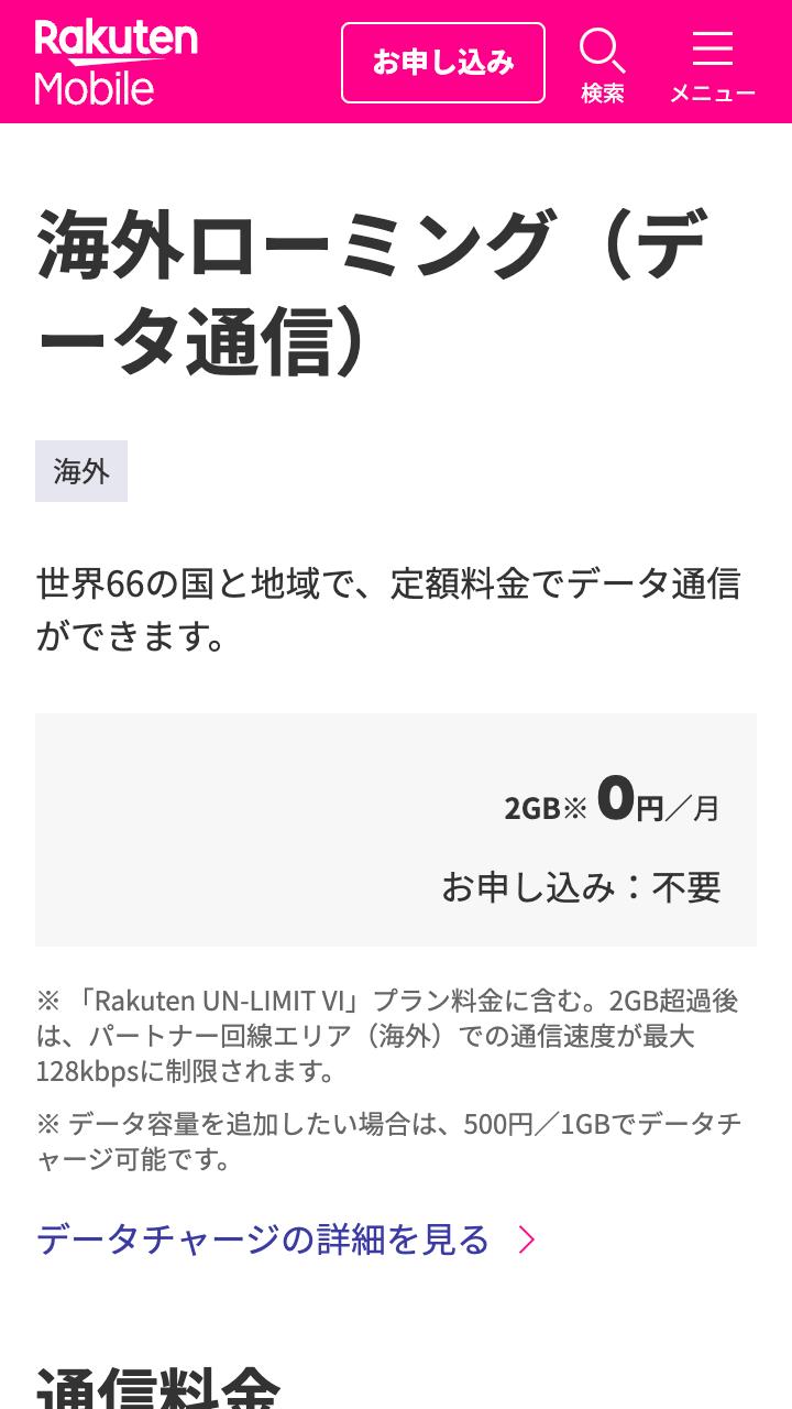 楽天モバイル海外ローミングは2GBまで0円