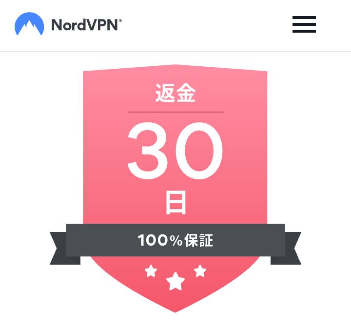 Nord VPNは30日返金保証